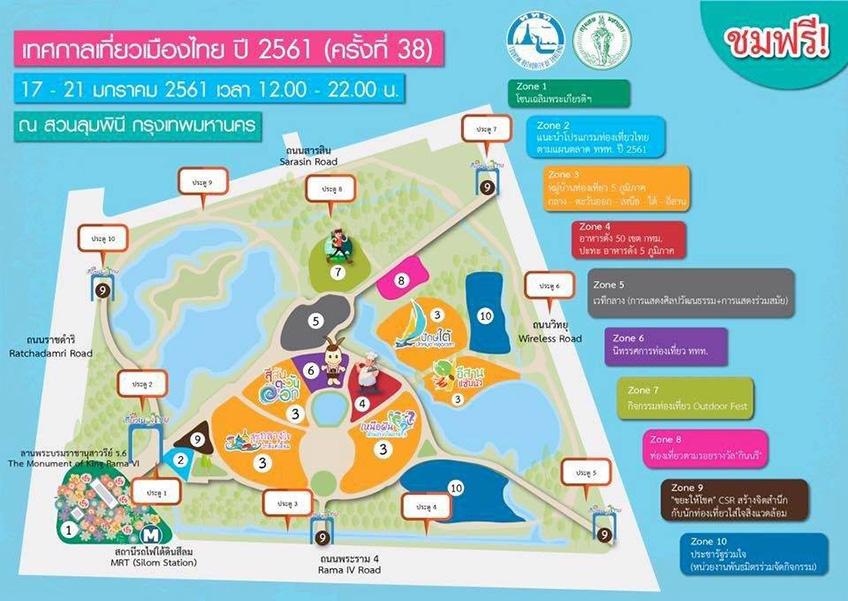 แผนที่งานเทศกาลเทียวมืองไทย61