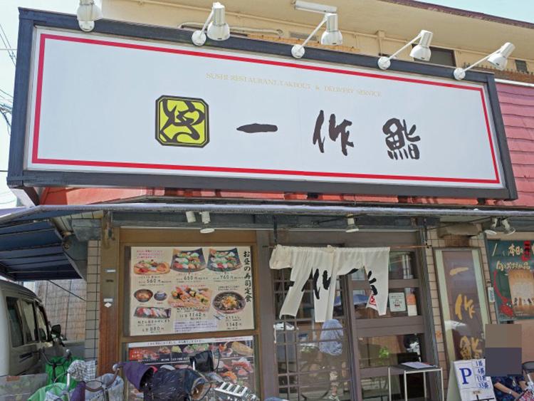 ร้านซูชิ, เที่ยวโอซาก้า