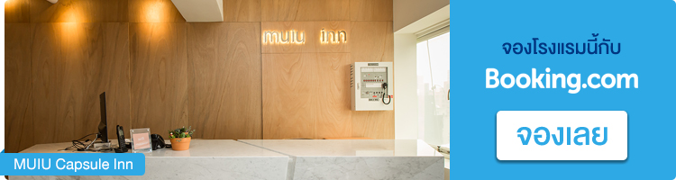 จองที่พักไทเป, MUIU Capsule Inn