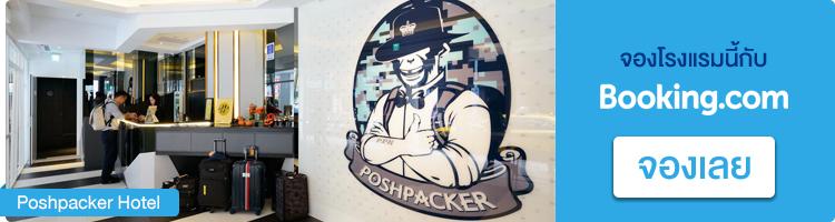 จองที่พักไทเป, poshpacker hotel