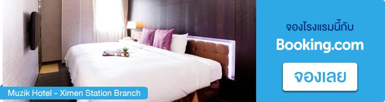 จองที่พักไทเป, Muzik Hotel