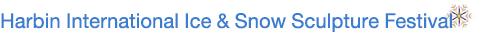 เทศกาลแกะสลักหิมะ, ฮาร์บิน, จีน